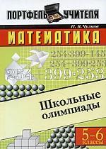 Математика. Школьные олимпиады. 5-6 классы