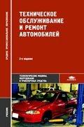 Техническое обслуживание и ремонт автомобилей: учебник, 5-е издание