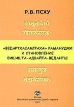 """""""Ведартхасамграха"""" Рамануджи и становление вишишта-адвайта-веданты"""