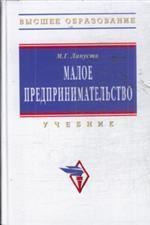 Книга лапуста м г предпринимательство учебник