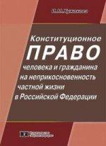 Конституционное право человека и гражданина на неприкосновенность частной жизни в РФ
