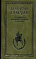 На задворках Великой империи. В 2 кн. Кн.2. Белая ворона