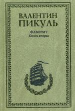 Фаворит. В 2 кн. Кн. 2. Его Таврида
