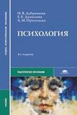 Учебник по психологии и. В. Дубровина leadersspisok.