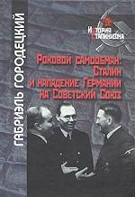 Роковой самообман. Сталин и нападение Германии на Советский Союз