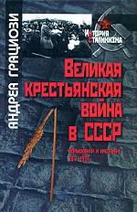 Великая крестьянская война в СССР. Большевики и крестьяне. 1917-1933