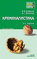 Криминалистика. Конспект лекций,  5-е издание