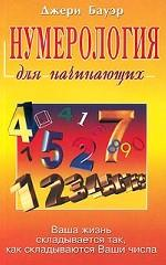 Нумерология для начинающих