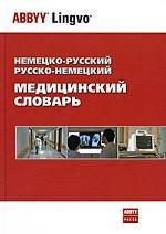 Немецко-русский, русско-немецкий медицинский словарь / Deutsch-Russisch, Russisch-Deutsch Worterbuch der Medizin
