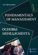 Fundamentals of Management / Основы менеджмента