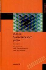 Теория бухгалтерского учета: учебник, 2-е издание