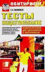 Тесты по обществознанию: учебно-методическое пособие, 7-е издание