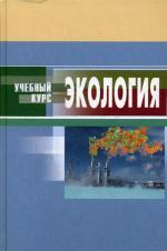 Экология. 4-е изд., испр. и доп