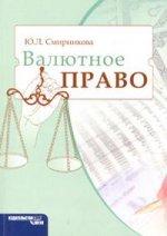 Валютное право: учебное пособие