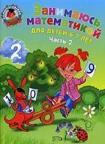 Занимаюсь математикой. Для детей 6-7 лет. В 2 частях. Часть 2