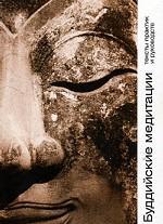 Буддийские медитации. Тексты практик и руководств
