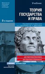 Теория государства и права: учебник, 2-е издание