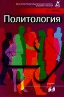 Политология. Учебник. 3-е издание