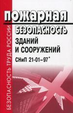 Пожарная безопасность зданий и сооружений СНиП 21-01-97