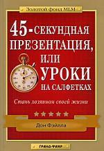 45-секундная презентация, или Уроки на салф 3е изд