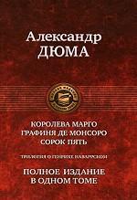 Трилогия о Генрихе Наваррском