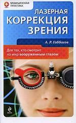 fb2 Лазерная коррекция зрения