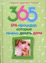 365 SPA - процедур, которые можно делать дома