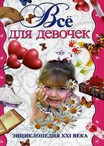 Все для девочек.Энциклопедия XXI века