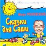 Сказки для Саши (аудиокнига MP3)