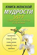 Книга женской мудрости. 3577 советов для красоты и здоровья