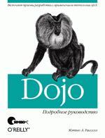 Dojo. Подробное руководство (файл PDF)