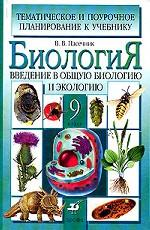 Решебник по биологии 9 класс пасечник учебник