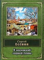 Я московский озорной гуляка