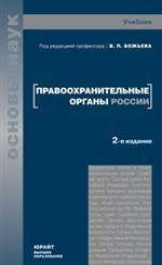 fb2 правоохранительные органы учебник божьев