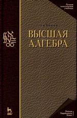 Высшая алгебра. Учебник. 3-е изд