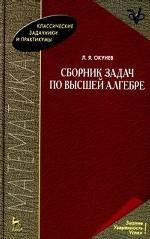 Сборник задач по высшей алгебре. Учебное пособие. 2-е изд