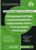 Упрощенная система налогообложения: новая форма книги учета доходов и расходов