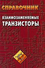 Взаимозаменяемые транзисторы: справочник