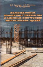 Железобетонные монолитные перекрытия и каменные конструкции многоэтажных зданий