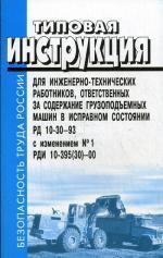 Техническая Инструкция  для ИТР, ответственных за содержание грузоподъемных машин в исправном состоянии РД 10-30-93 с изм.№1.РДИ 10-395(30)-00