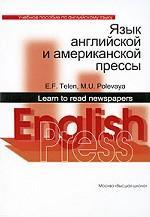 Язык английской и американской прессы. Learn to Read Newspapers