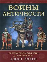 Войны античности от греко-персидских войн до падения Рима