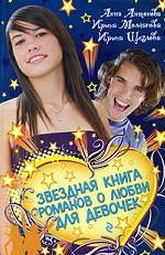 Звездная книга романов о любви для девочек