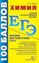 ЕГЭ.100 баллов. Химия: пособие для подготовки