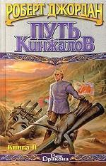 Путь кинжалов. Книга 2