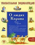 Увлекательная энциклопедия. О людях Корана