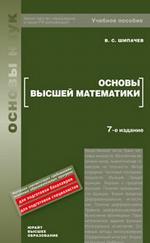 Основы высшей математики: учебное пособие. 7-е издание