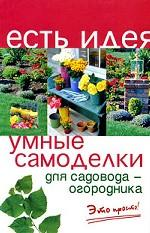Умные самоделки для садовода-огородника