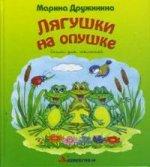 Лягушки на опушке: стихи для малышей