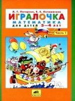 Игралочка. Часть 1. Математика ддя детей 3-4 лет